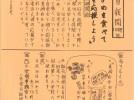 学級委員会新聞(音楽会)